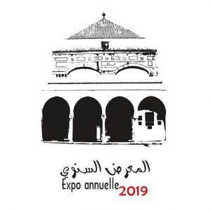 Le Centre National de la céramique d'art Sidi Kacem Jlizi
